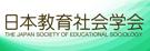 日本教育社会学会