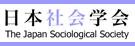 日本社会学会