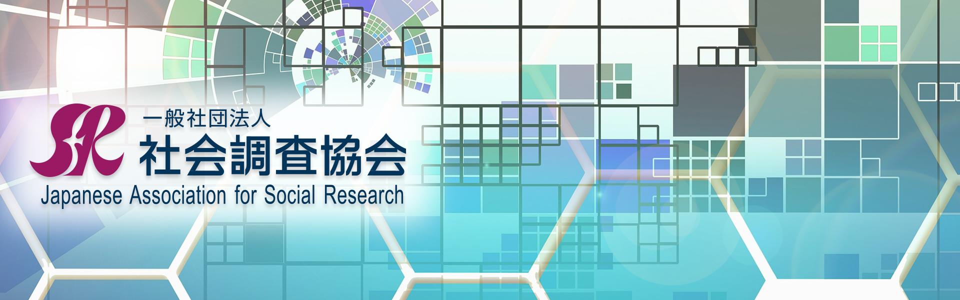 社会調査協会ウェブサイト