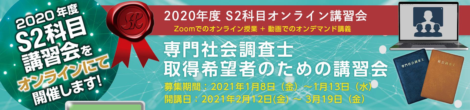 2020年度 S2科目 オンライン講習会