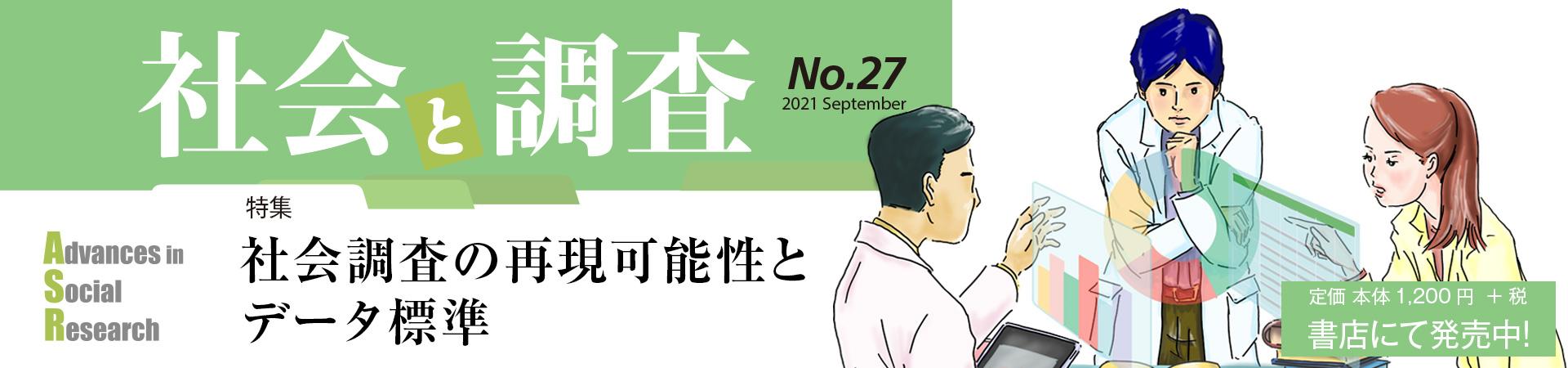 『社会と調査』 27号 発売中